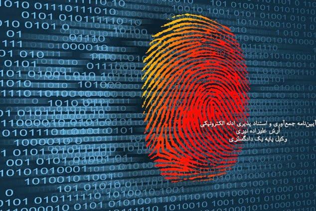 آییننامه جمعآوری و استناد پذیری ادله الکترونیکی آرش علیزاده نیری