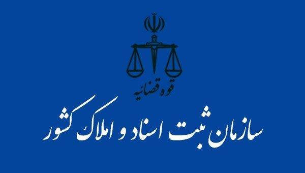 آئیننامه اجرای مفاد اسناد رسمی لازمالاجراء و طرز رسیدگی به شکایت از عملیات اجرائی