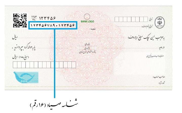 چک صیادی آرش علیزاده نیری وکیل پایه یک دادگستری
