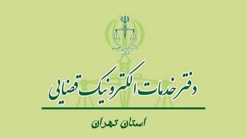 فهرست دفاتر خدمات الکترونیک قضایی استان تهران